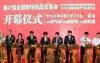 中国医药联盟参加第47届全国新特药品交易会