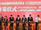 中国医药澳门葡京官方网站参加第47届全国新特药品交易会