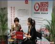 中国医药联盟媒体——零距离访谈栏目
