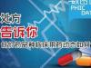 低价药销售排名前8品种