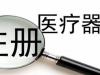 10省器械注册费用一览,陕西的最新出来了