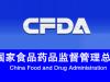 """CFDA的2公告:对两药品的终极""""判决书"""""""