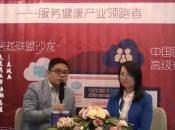 太龙药业吴总接受中国医药联盟医药零距离国药会专访