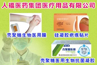 人福医药集团医疗用品有限公司