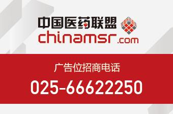 中国(南京)国际生物医药产业博览会