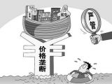 九部委发文,哄抬原料药价,不准进入long8千亿国际线上娱乐行业!