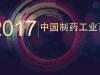尊亿国际娱乐城_2017国内制药企业百强排行榜
