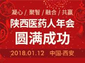 2018.1.12陕西医药(1500人)年会在西安召开