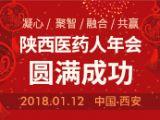 2018.1.12陕西long8千亿国际线上娱乐(1500人)年会在西安召开