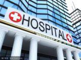 医院拖欠巨款960天,省卫计委发文催款