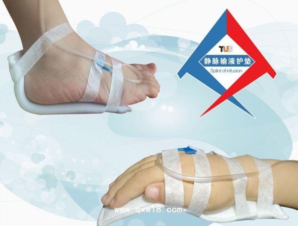 塔斯特静脉输液护垫