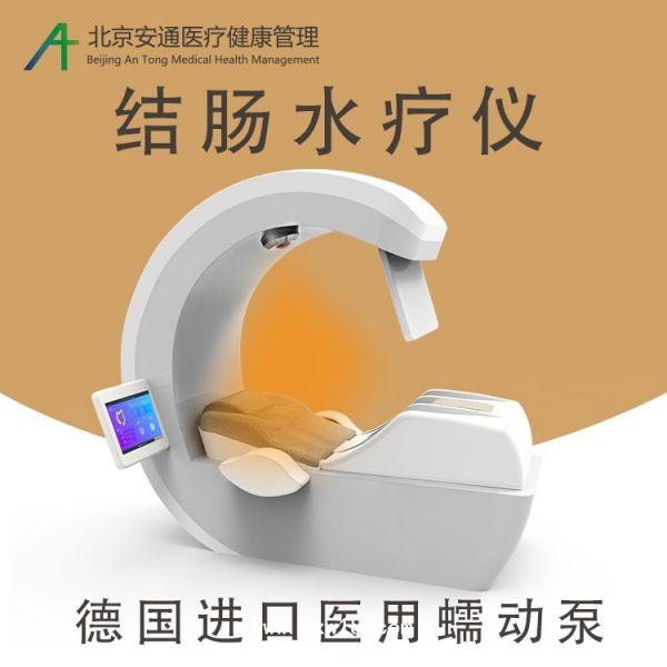 结肠水疗仪
