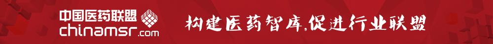 中国医药联盟