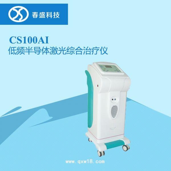 CSN100AI低频半导体激光综合治疗仪(鼻炎治疗仪器)