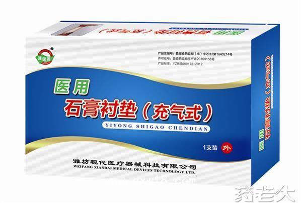 医用石膏衬垫(充气式)