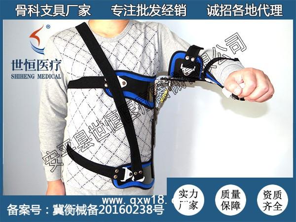 肩外展支具  世康恒达可调式肩外展固定支具