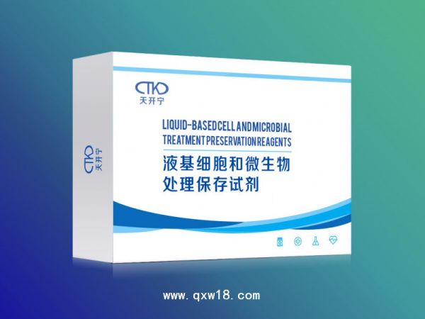 寄生虫检测试剂盒